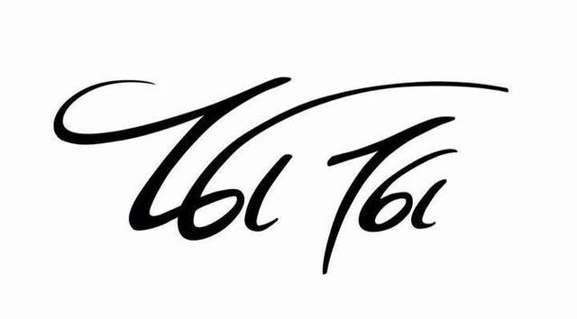 tsitsi-logo